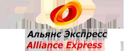 Альянс Экспресс Доставка